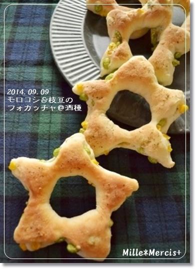 モロコシと枝豆の星型☆フォカッチャ@酒種_a0348473_13523466.jpg