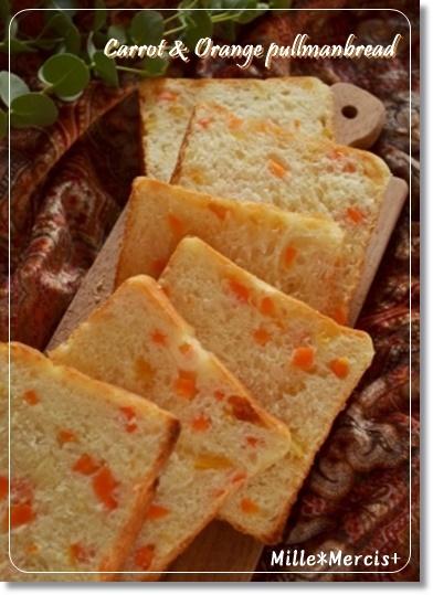 【レシピ】人参とオレンジのしっとり食パン_a0348473_13530710.jpg