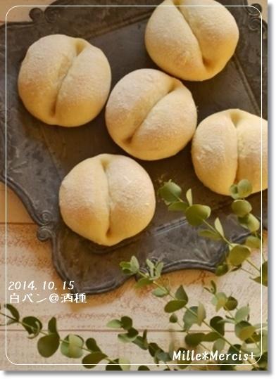 レシピ有☆ふわっふわ~な真っ白しろパン♡_a0348473_13530740.jpg