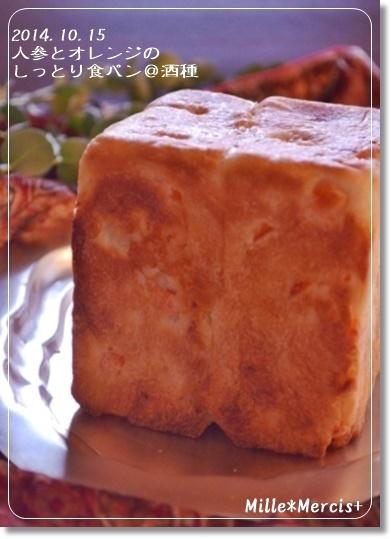 【レシピ】人参とオレンジのしっとり食パン_a0348473_13530772.jpg