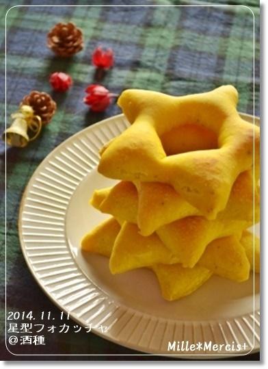 【レシピ】クリスマスにいかが?星型フォカッチャ_a0348473_13535397.jpg