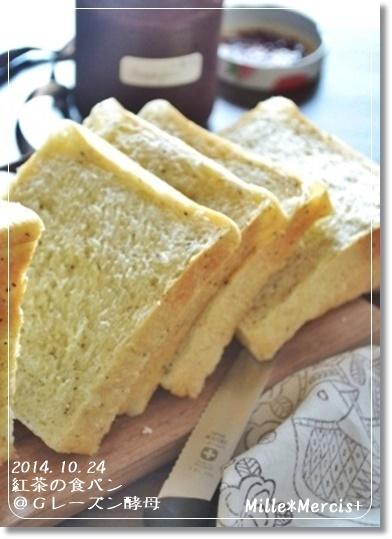 【ロティ・オラン】紅茶の食パン@Gレーズン_a0348473_13540203.jpg