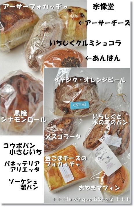 こだわりパン屋☆宗像堂と行かなきゃ損するパン屋さん★_a0348473_14271209.jpg