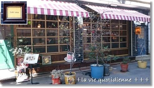 ベーグル食べ放題のお店とカレークリーム・・・_a0348473_14290669.jpg