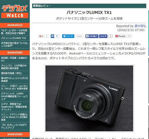 デジカメWatchに「新製品レビュー:パナソニックLUMIX TX1」が公開されました_c0030685_11584095.jpg