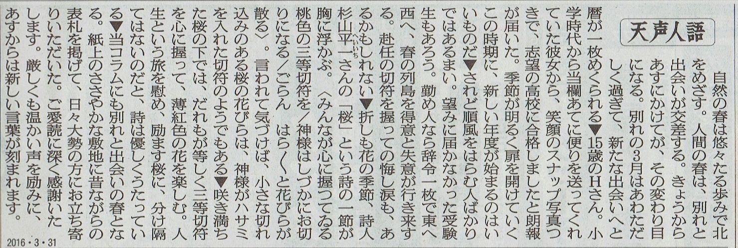 2016年3月31日 第20回 茨城県牛久母親大会 その15_d0249595_627187.jpg