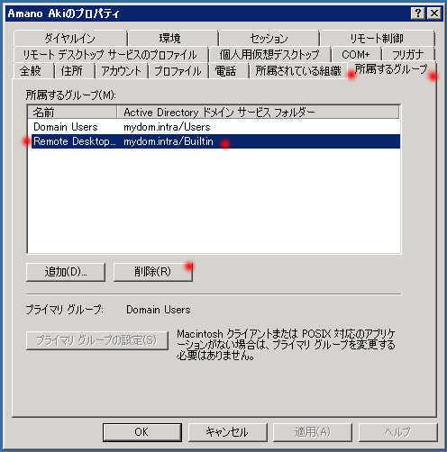 ドメインの一般ユーザがリモートデスクトップに接続できない。_a0056607_11052581.jpg