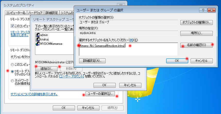 ドメインの一般ユーザがリモートデスクトップに接続できない。_a0056607_11060802.jpg