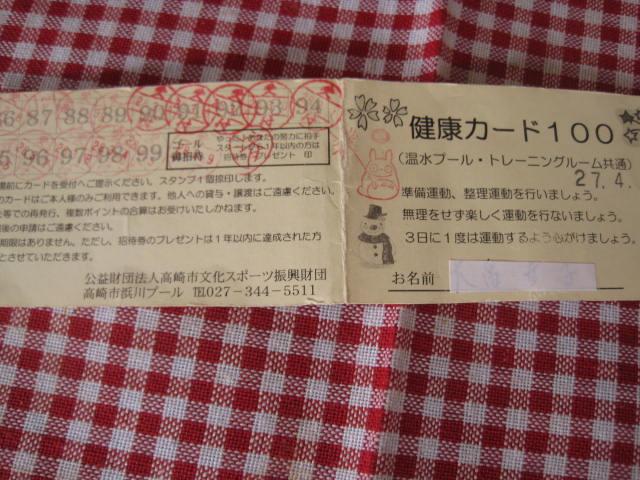 高崎市浜川温水プール 「健康カード100」_b0207413_12363117.jpg