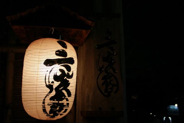 【三溪園】観桜の夕べ_f0348831_18033875.jpg