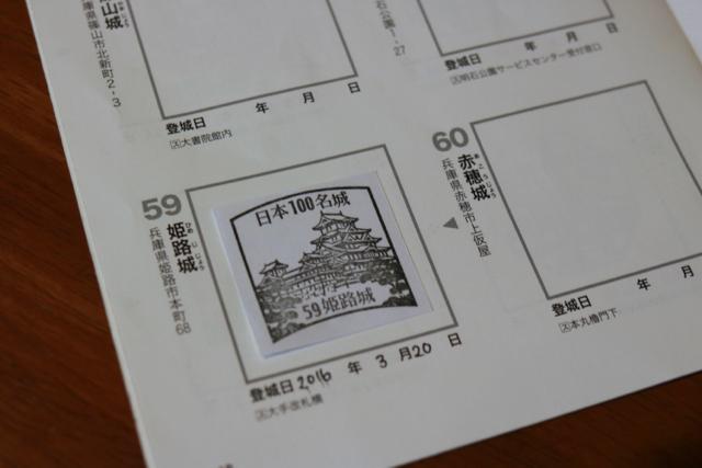 【姫路城】春の旅 part 8_f0348831_22355840.jpg