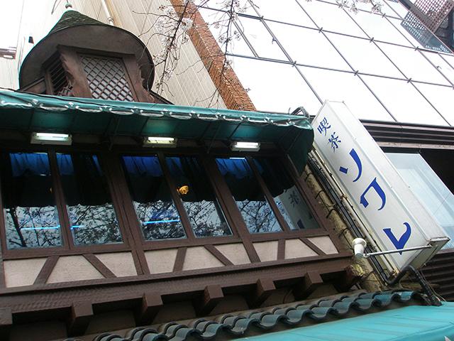 京都・レトロ喫茶店 ソワレ_a0099744_200123.jpg