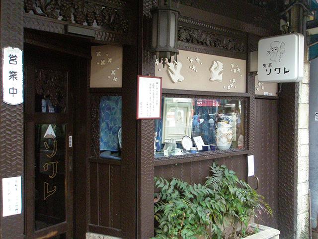 京都・レトロ喫茶店 ソワレ_a0099744_2002454.jpg