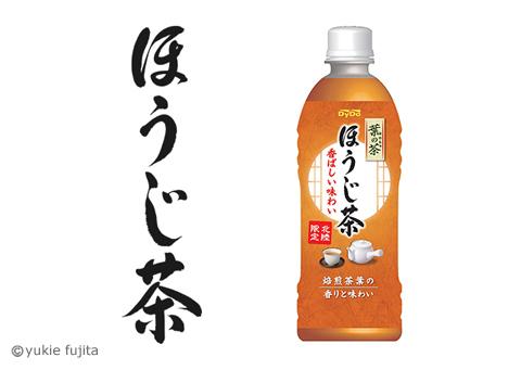 商品ロゴ : 「ほうじ茶」 ダイドードリンコ株式会社様_c0141944_20352507.jpg