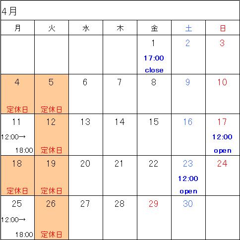 4月の休みとイベントのお知らせ_a0043747_1644953.jpg