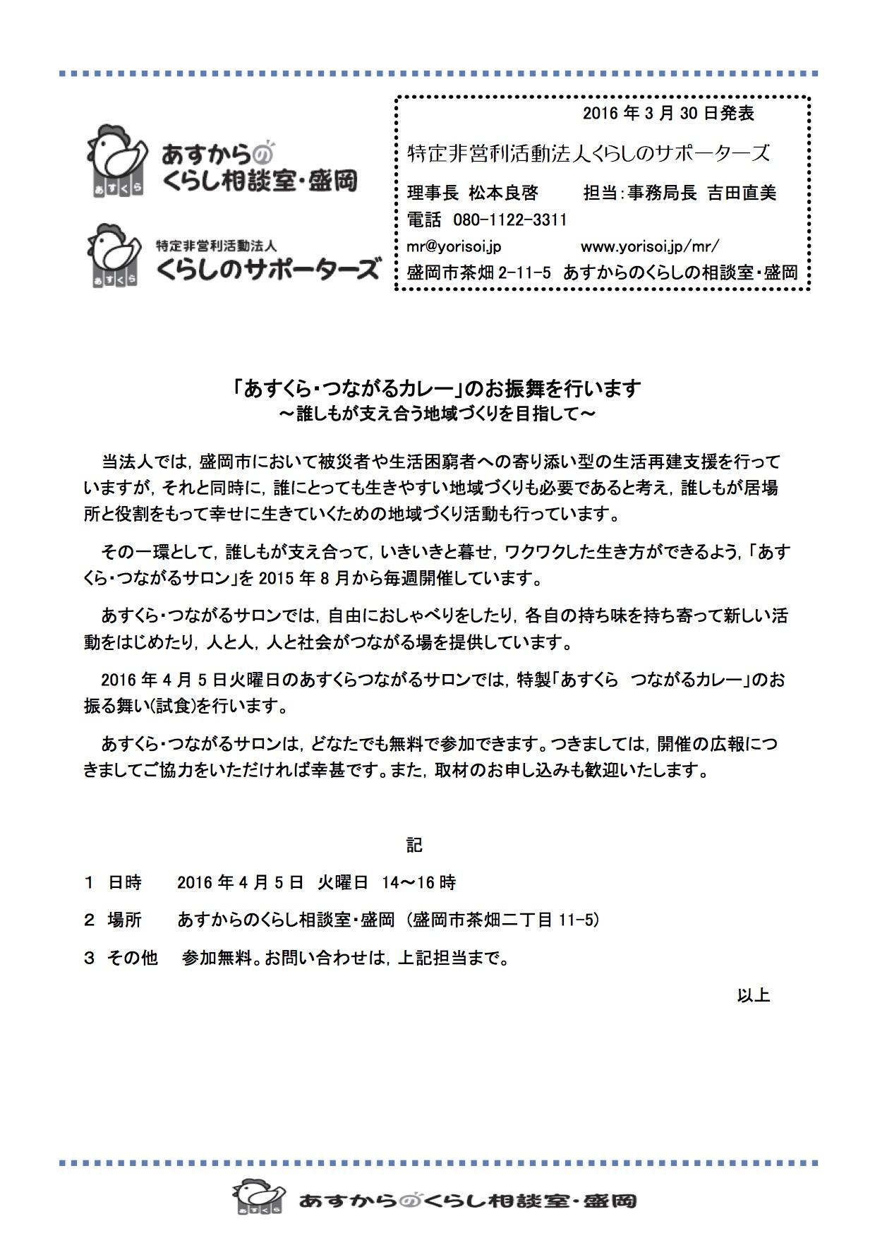 あすくら「つながるカレー」(2016年4月5日)_a0103650_0333326.jpg