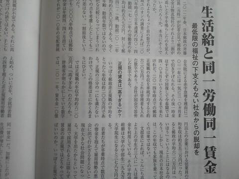 生活給と同一労働同一賃金 ~これも『伝送便』記事_b0050651_9381668.jpg