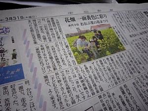 中日新聞に菜の花畑が紹介されました_c0141652_1811431.jpg