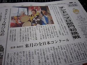 中日新聞に菜の花畑が紹介されました_c0141652_18132058.jpg