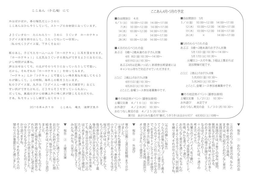 4月のお便り_d0131255_88287.jpg