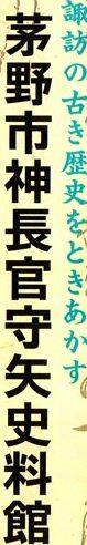 <2016年4月>諏訪探訪③:御柱祭・守屋山・古事記に隠された諏訪ユダヤミステリー_c0119160_19564948.jpg