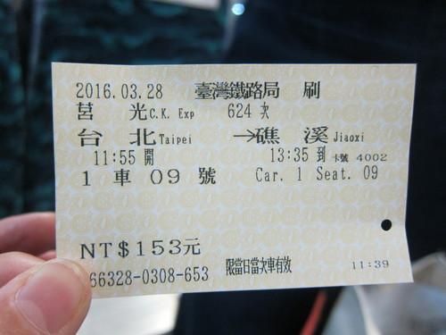 2016 Taiwan-1._c0153966_17413856.jpg