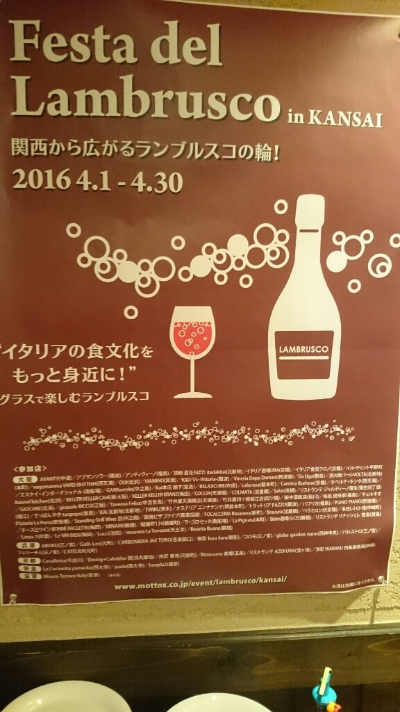 Festa del Lambrusco  in KANSAI_f0187266_17442730.jpg