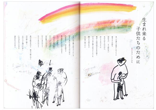 詩とファンタジー No.33 _c0154575_12391569.jpg