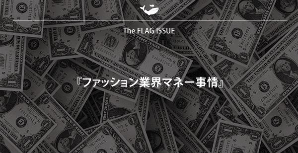 ファッション業界のマネー事情_f0347877_19411117.jpg