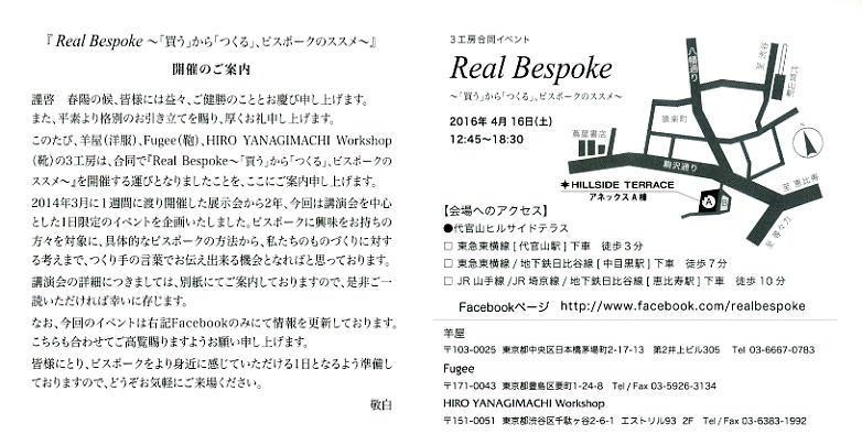 『Real Bespoke』第2回_e0200879_1317986.jpg