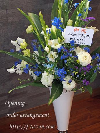 【Fresh flower/Opening Celebration】_d0144095_21404550.jpg