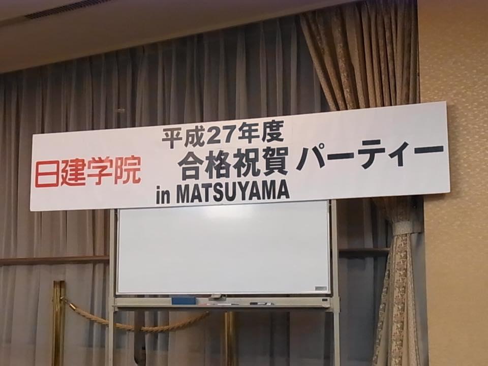 日建学院の合格祝賀会開催!_b0186200_22104868.jpg