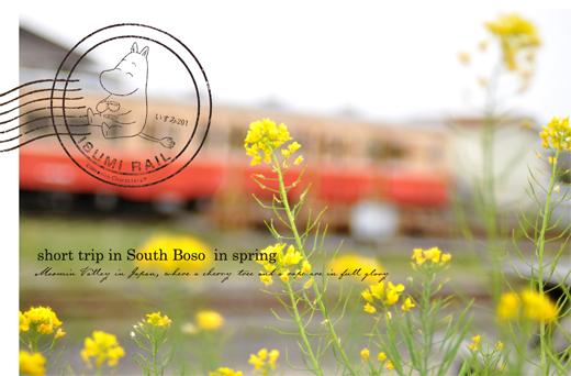 菜の花と、ムーミン列車の小さな旅。【前編】_d0174704_19431189.jpg