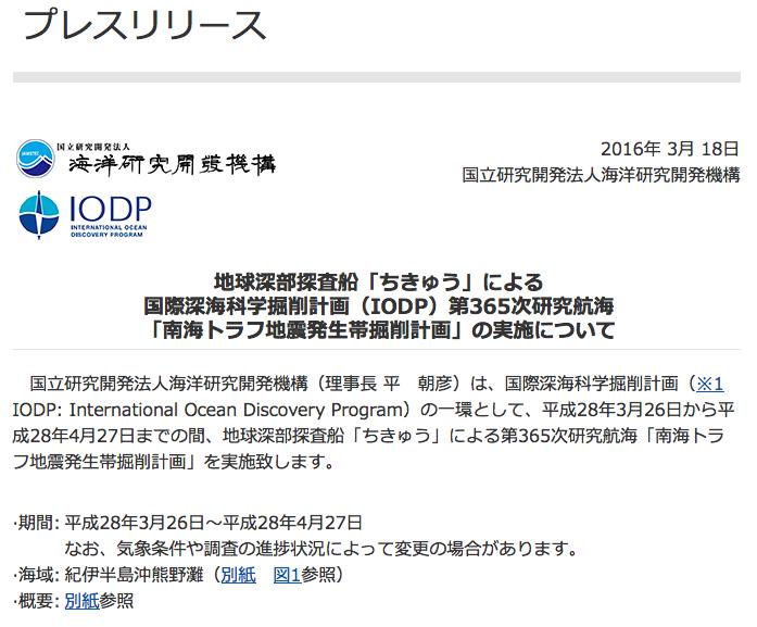 いよいよ西日本大震災の日が近づいてきたゾ!総員準備態勢に入れ〜〜!_a0348309_18361852.png