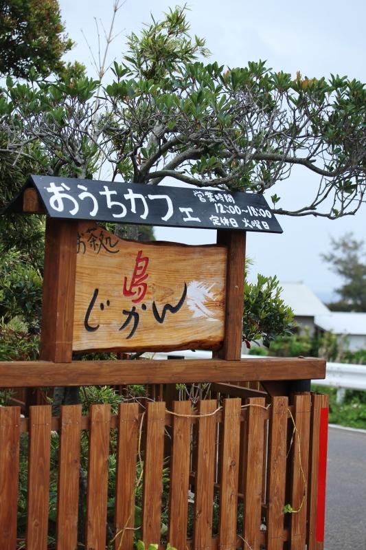 島へ、お茶旅2_b0220318_06383725.jpg