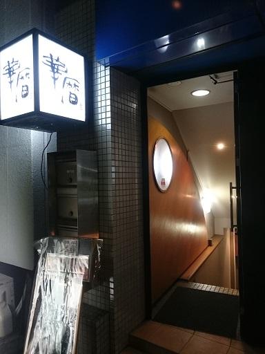 先生の隠れ家~渋谷区編~_d0061857_15312951.jpg