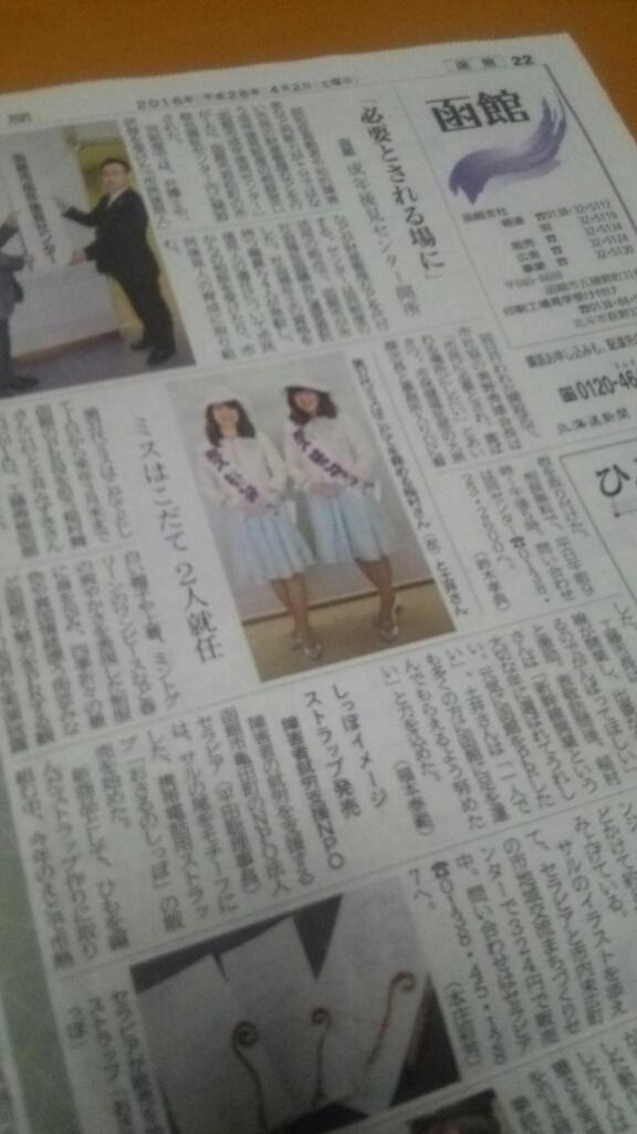 2016年4月2日㈯今朝の函館の気温と天気は。北海道新聞朝刊にセラピア掲載!_b0106766_06154604.jpg