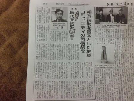 シルバー産業新聞より_e0096277_8573920.jpg