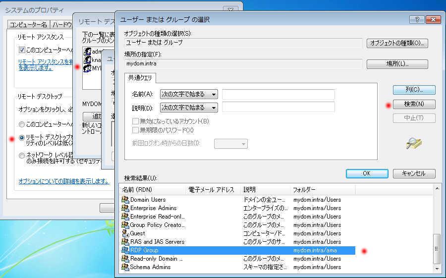 ドメインの一般ユーザがリモートデスクトップに接続できない。_a0056607_09310267.jpg