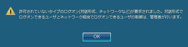 ドメインの一般ユーザがリモートデスクトップに接続できない。_a0056607_09313717.jpg