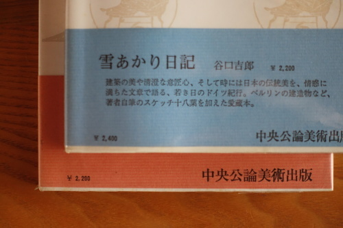 「雪あかり日記」と「せせらぎ日記」_c0070136_11401426.jpg