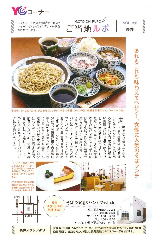 そばつる徳&パンカフエJuJu_c0097137_1010029.jpg