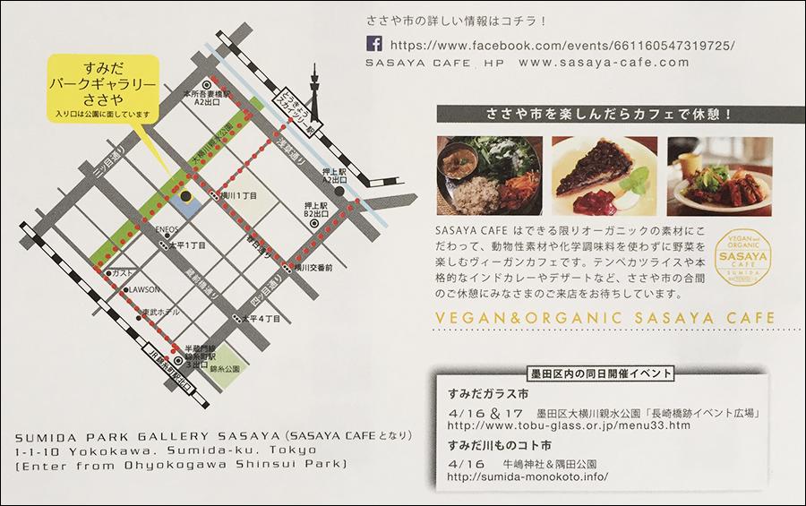 ささや市(SASAYA CRAFT MARKET)_d0297039_12493181.jpg