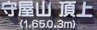 <2016年4月>諏訪探訪③:御柱祭・守屋山・古事記に隠された諏訪ユダヤミステリー_c0119160_20381082.jpg
