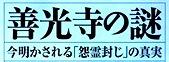 <2016年4月>諏訪探訪③:御柱祭・守屋山・古事記に隠された諏訪ユダヤミステリー_c0119160_21385666.jpg