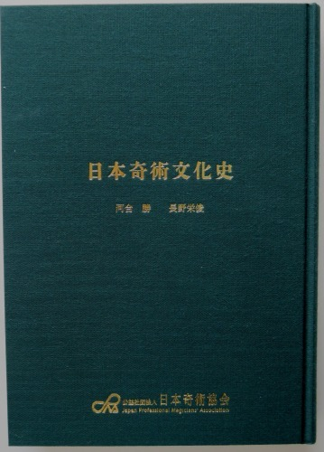 日本奇術文化史(A Cultural History of Japanese Magic)_c0336375_23142125.jpg