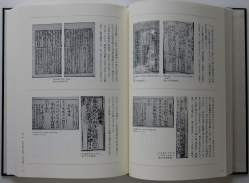 日本奇術文化史(A Cultural History of Japanese Magic)_c0336375_23154542.jpg