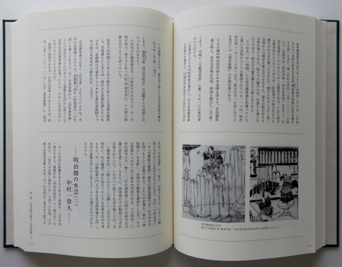 日本奇術文化史(A Cultural History of Japanese Magic)_c0336375_23160842.jpg