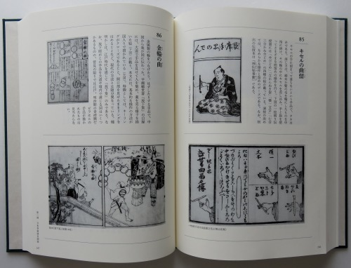 日本奇術文化史(A Cultural History of Japanese Magic)_c0336375_23163373.jpg