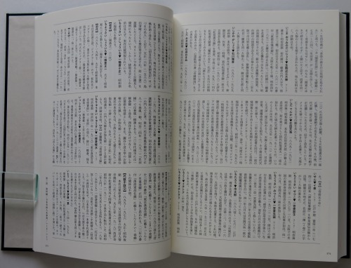 日本奇術文化史(A Cultural History of Japanese Magic)_c0336375_23165183.jpg